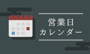 営業日カレンダー バナー