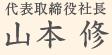 代表取締役社長 山本 修